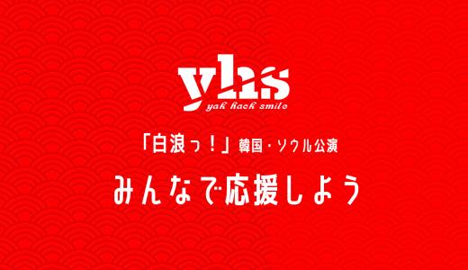 結成20周年yhsを支えよう!「白浪っ!」韓国公演クラウドファンディング