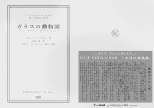 RED KING CRAB 特別公演2018 『 ガラスの動物園 The Glass Menagerie』