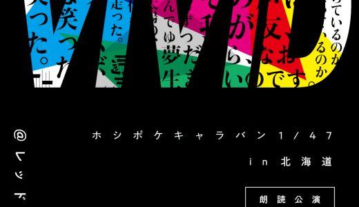 ~ホシノポケット○ヵ年企画~ ホシポケキャラバン1/47in北海道  朗読公演『VIVID』