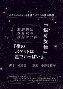 演劇集団 春夏秋冬 旗揚げ公演「銀河旋律・僕のポケットは星でいっぱい」