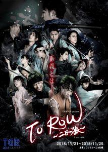 TRIBEプロデュース4th 舞台「ToRow〜二匹の狼〜」