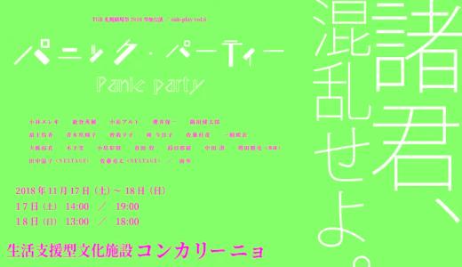 yhs sub-play vol.8『パニック・パーティー』