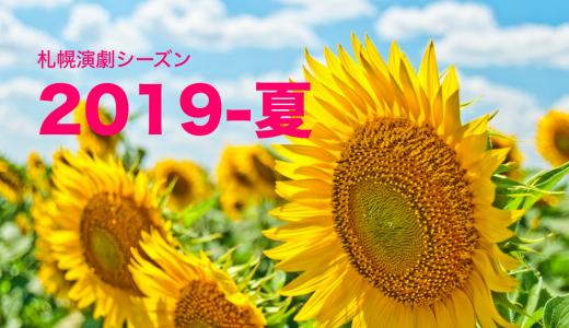 バラエティ豊かな作品が集結!札幌演劇シーズン2019-夏のラインナップ発表