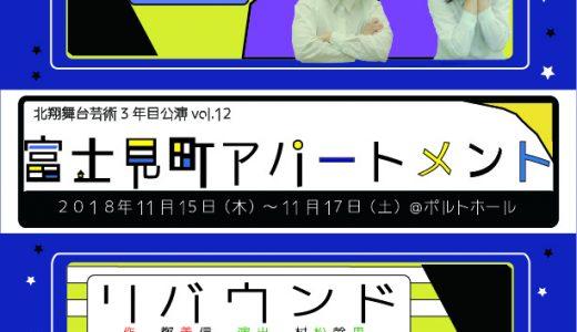 北翔舞台芸術3年目公演vol.12 富士見町アパートメント 「魔女の夜」「リバウンド」