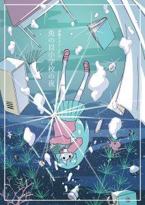 停電クラブvol.2『魚の目小学校の夜』