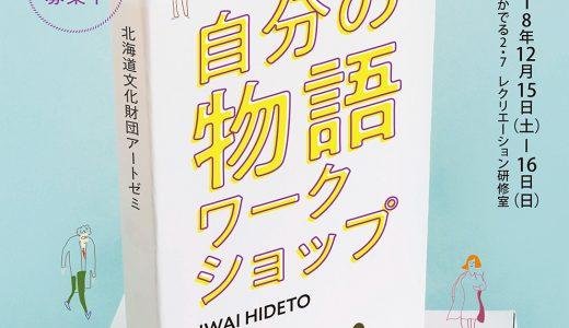 北海道文化財団アートゼミ 岩井秀人「自分の物語ワークショップ」