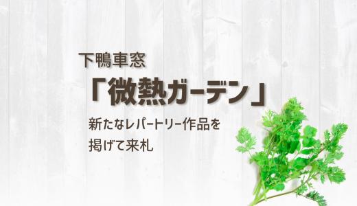 新しいレパートリー作品を掲げて|京都から下鴨車窓が再来札