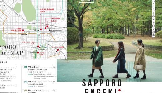札幌演劇へのラブレター「さっぽろ演劇ガイドブック」が完成