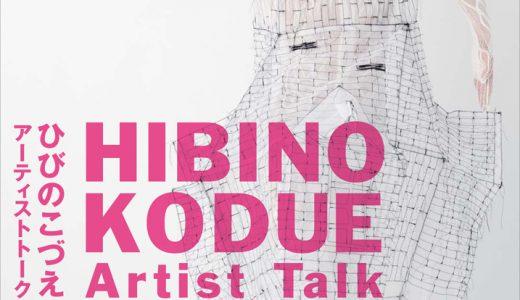 北海道文化財団ART CAFÉ「ひびのこづえアーティストトーク」
