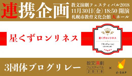 【3団体ブログリレー】星くずロンリネス「キンチョーム」|教文演フェス2018連携企画