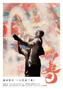 柴田智之一人芝居 「寿」