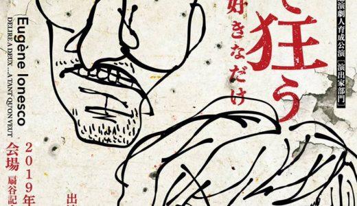 日本劇団協議会「二人で狂う…好きなだけ」
