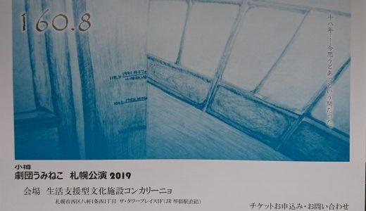 劇団うみねこ「160.8」
