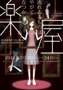 劇団新劇場第71回定期公演「楽屋-流れ去るものはやがてなつかしき-」
