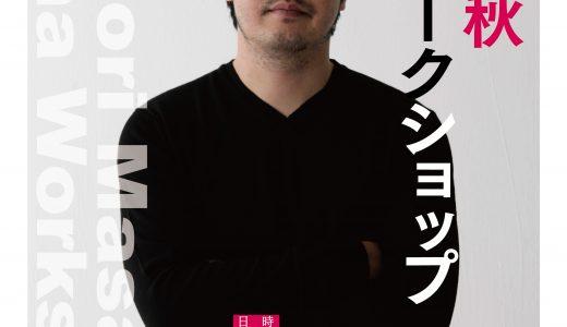 赤堀雅秋 戯曲ワークショップ