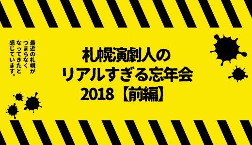 【前編】「札幌がつまらなくなった」のは本当か|札幌演劇人のリアルすぎる忘年会2018