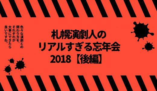 【後編】札幌で演劇を続けるということ|札幌演劇人のリアルすぎる忘年会2018