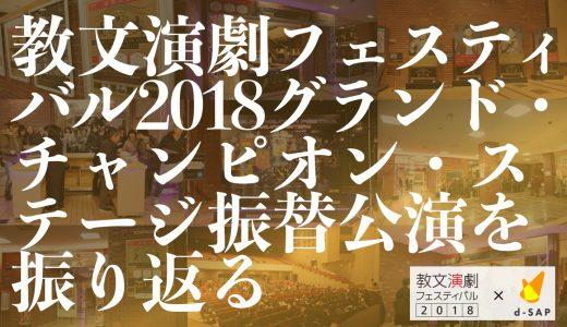 みんなで盛り上がるフェスティバル|教文演フェス2018連携企画
