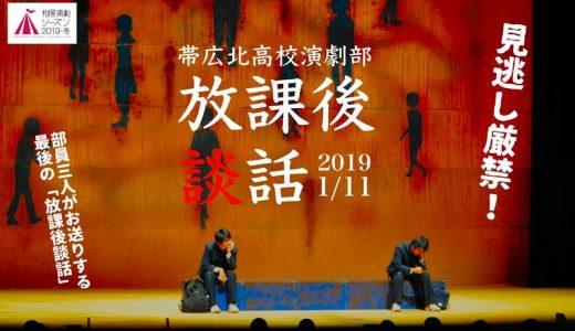 部員3人で全道優勝の快挙!帯広北高演劇部が札幌演劇シーズンに登場