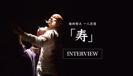 可能性の「点」を線で結ぶ演劇を|柴田智之一人芝居 「寿」