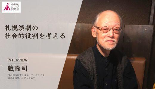 札幌演劇の社会的役割を考える|演劇創造都市札幌プロジェクト代表・蔵隆司