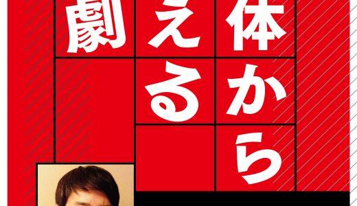 扇田拓也俳優ワークショップ「身体で考える演劇」