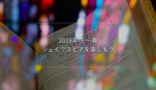 海外古典を観てみよう!2019年冬から春に札幌で上演されるシェイクスピアまとめ