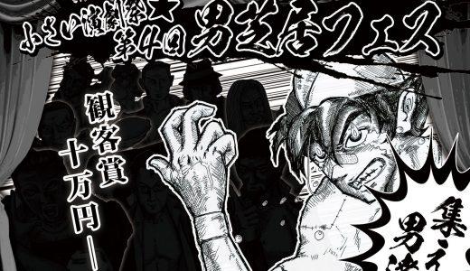 男要素の絡む短編演劇で競え!「男芝居フェス」札幌初開催