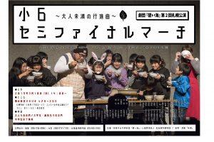 劇団 碧い海「大人未満の行進曲~小6セミファイナルマーチ」