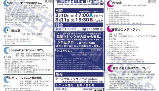 INDEPENDENT:SPR19 札幌予選会