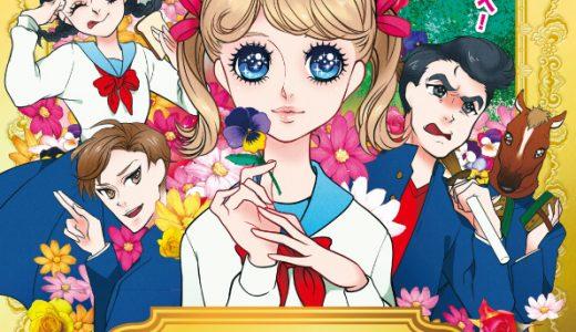 子ども演劇ワークショップ 発表公演「夏の夜の夢子ちゃん❤」