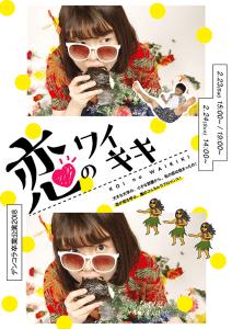 デンコラ卒業公演2018「恋のワイキキ」