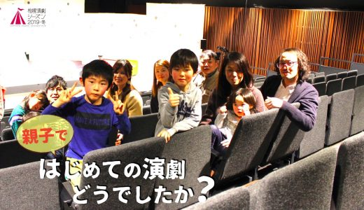 はじめての演劇「子どもがいる家庭に情報を」|札幌演劇シーズン2019-冬
