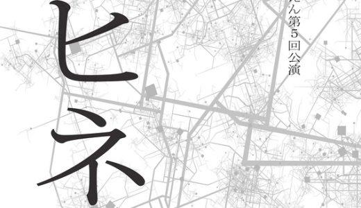 総合芸術ユニットえん第5回公演「ヒネミ」