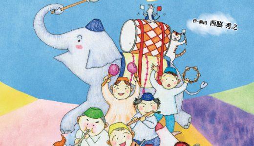 東区市民劇団オニオン座 児童劇「くるんぱるらんど パート2」