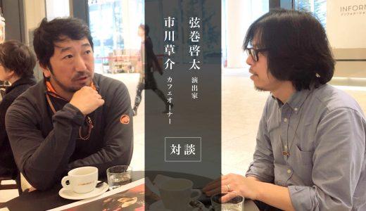 議論の場としてのカフェ、劇をつくる|市川草介×弦巻啓太 対談