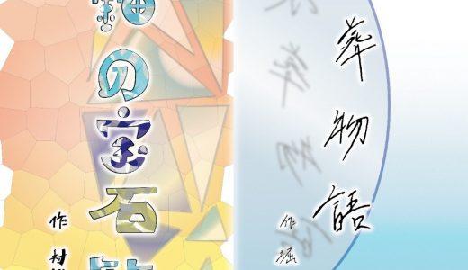 北翔舞台芸術4年目公演vol.11「水葬物語」「螺鈿の宝石箱」