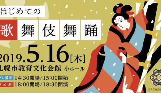 札幌で古典演劇に触れよう!教文で「はじめての歌舞伎舞踊」開催