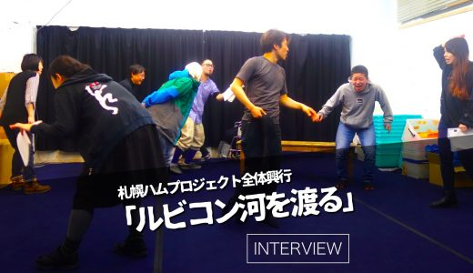 人間は優しさでできている|札幌ハムプロジェクト『ルビコン河を渡る』