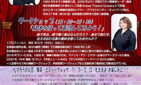舞夢サポーターズ・札幌ろうあ劇団「舞夢」共催・講演会とワークショプ