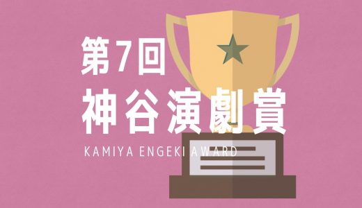 第7回神谷演劇賞の結果が発表|大賞は「The 別役!Special ~別役実の女と男~」