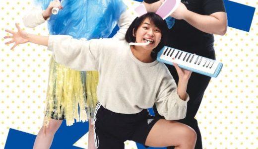 札幌学生対校演劇祭 第10章「X」