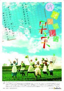 西区住民参加温故知新音楽劇 第12回公演「新・オシャレな果実」