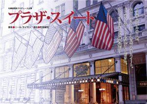札幌表現舎プロデュース公演 「プラザ・スイート」