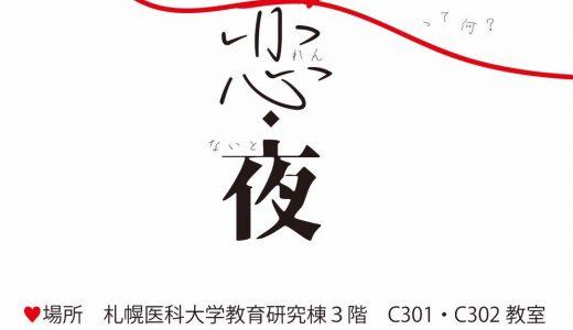 札幌医科大学演劇部「再、恋、夜(さい、れん、ないと)」