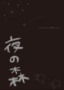 浦とうふ店 第3回公演「夜の森」