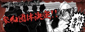 小さい演劇祭★第4回男芝居フェスin札幌