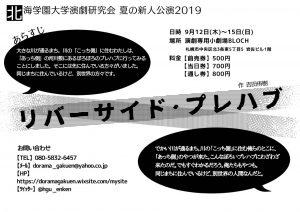 北海学園大学演劇研究会『リバーサイド・プレハブ』