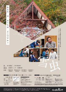 道産子男闘呼倶楽部・胆振東部地震復興支援公演「雪虫」
