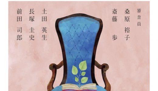 【募集】希望の大地の戯曲賞 北海道戯曲賞